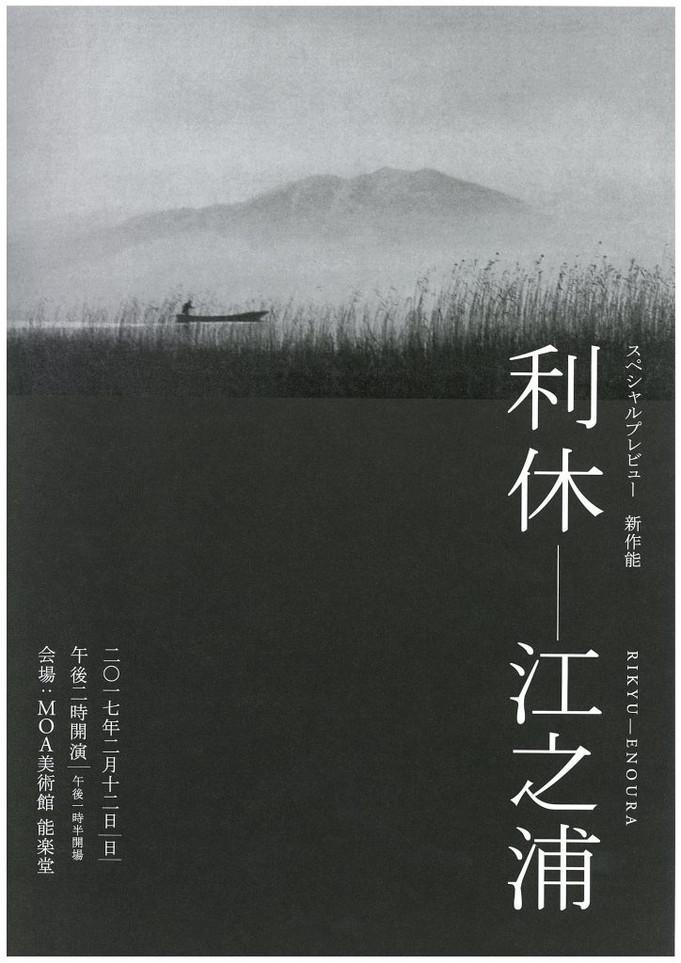 新作能『利休-江之浦』(企画・監修:杉本博司)