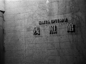 「KAITA EPITAPH 残照館」(旧信濃デッサン館)
