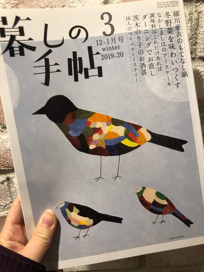 暮しの手帖 第5世紀3号(2019年12-2020年1月号):稲葉 俊郎「生命と暮らし」