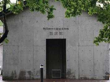 終戦記念日 無言館