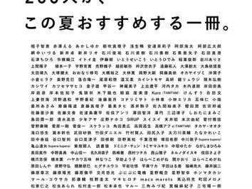 「200人が、この夏おすすめする一冊」@青山ブックセンター(ABC)本店