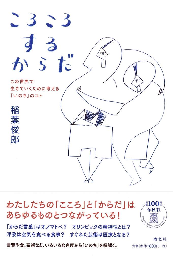 単著「ころころするからだ: この世界で生きていくために考える「いのち」のコト」春秋社(2018/9/20)