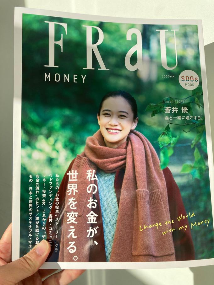 FRaU SDGsMOOK「money」号 『私のお金が、世界を変える。』:妄想コミュニティーマネー