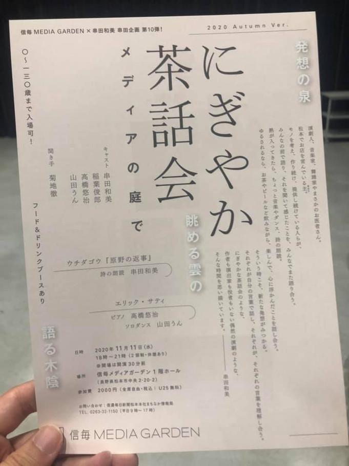 11/11:「にぎやか茶話会 メディアの庭で」@信毎メディアガーデン