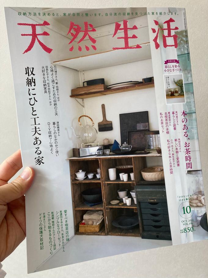 「天然生活」(2021年10月号、Vol.196)作家の小川糸さんお薦め本