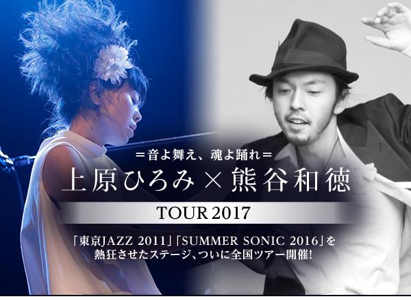 「=音よ舞え、魂よ踊れ= 上原ひろみ×熊谷和徳 TOUR 2017」