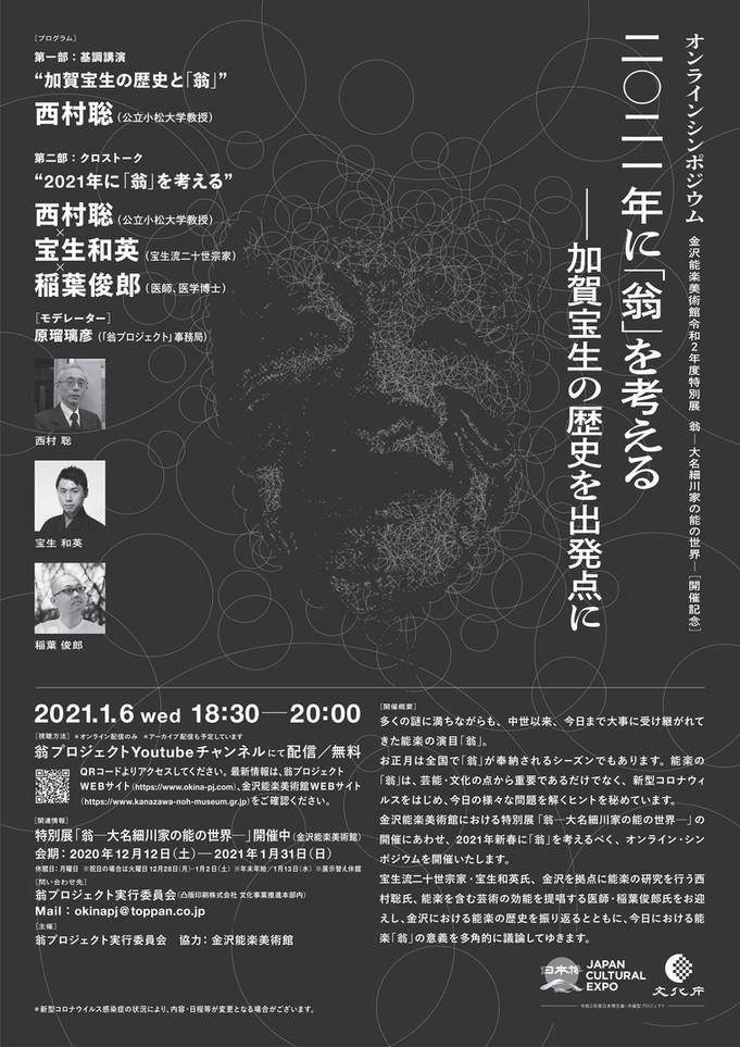2021/1/6(Wed)(Online):金沢能楽美術館特別展「翁 ─大名細川家の能の世界─」開催記念シンポジウム「2021年に「翁」を考える ―加賀宝生の歴史を出発点に」