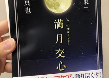 「満月交心 ムーンサルトレター」、「コーカサスの白墨の輪」、詩人、岩崎航さん、TADANORI YOKOO ISSEY MIYAKE 0
