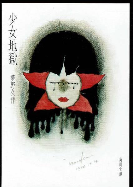 夢野久作『少女地獄』(1936年)