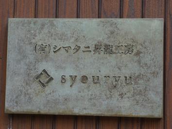 シマタニ昇龍工房(富山県高岡市)