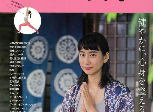 「ヨガと食事」「TISSUE vol.03 特集:まなざしのいいひと。」など