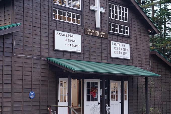 軽井沢ユニオンチャーチと諏訪神社