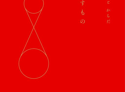 稲葉俊郎「いのちを呼びさますもの —ひとのこころとからだ」アノニマ・スタジオ