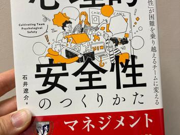石井 遼介「心理的安全性の作り方」日本能率協会マネジメントセンター (2020)