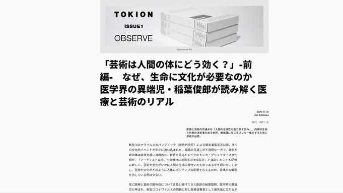 カルチャー誌「TOKION」 なぜ生命に文化が必要なのか