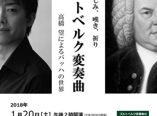 高橋望さん バッハ ゴルトベルク変奏曲