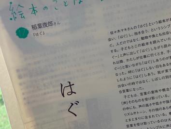 月刊「こどものとも」2021年8月号(福音館):「絵本のことば 言葉のえほん」:稲葉俊郎
