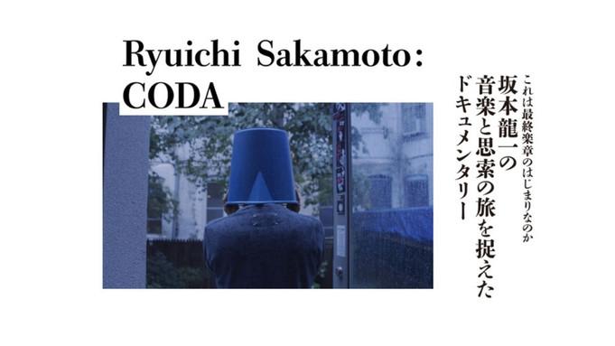 映画『Ryuichi Sakamoto: CODA』、「ライフ 生きることは、表現すること」@熊本市現代美術館、「躁鬱大学学長 坂口恭平」