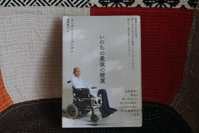 トーンブンヌム・カンポン, 浦崎雅代 (翻訳)「いのちの最後の授業」サンガ(2018/6/29)