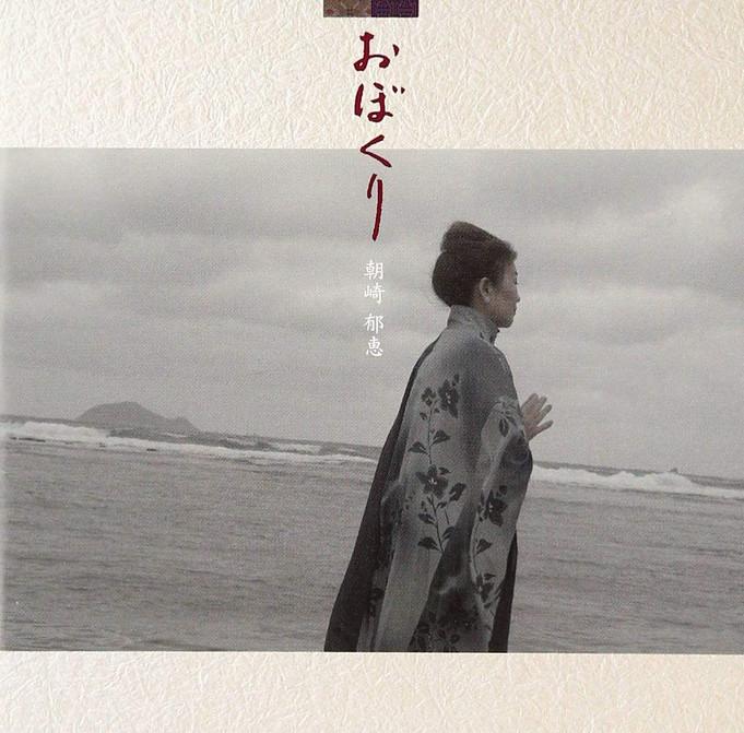 朝崎郁恵さん 「うた」の力