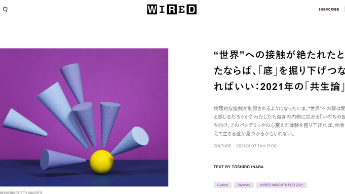 2021年の「共生論」(WIRED INSIGHTS FOR 2021)