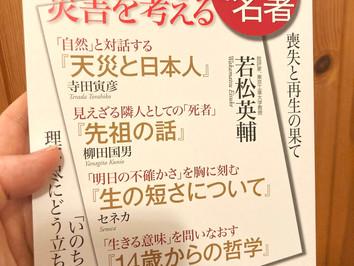 若松英輔「100分de災害を考える」NHK出版 (2021/2/22)
