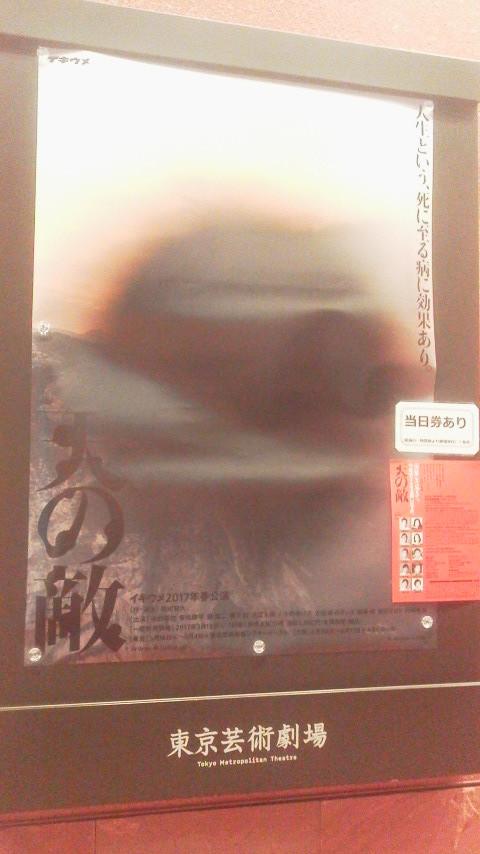 イキウメ「天の敵」@東京芸術劇場シアターイースト