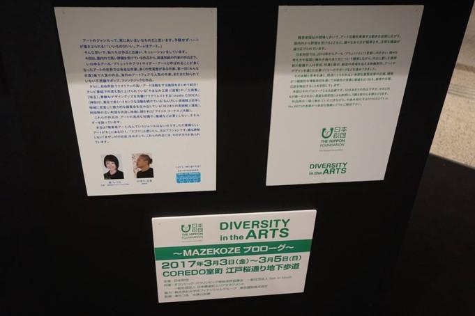 「日本財団DIVERSITY in the ARTS」「3月11日・あの日を語り継ぐ」