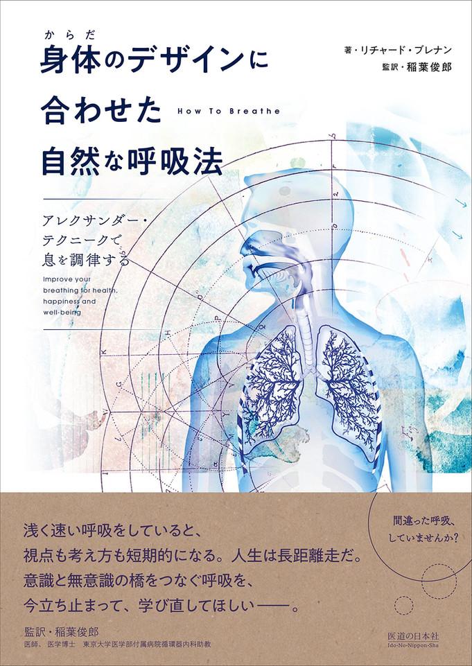 リチャード・ブレナン(著),稲葉俊郎(翻訳・監訳)「身体のデザインに合わせた自然な呼吸法ーアレクサンダー・テクニックで息を調律する」 医道の日本社(2018/4/13)