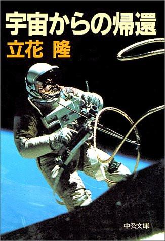 立花隆『宇宙からの帰還』(1983年)