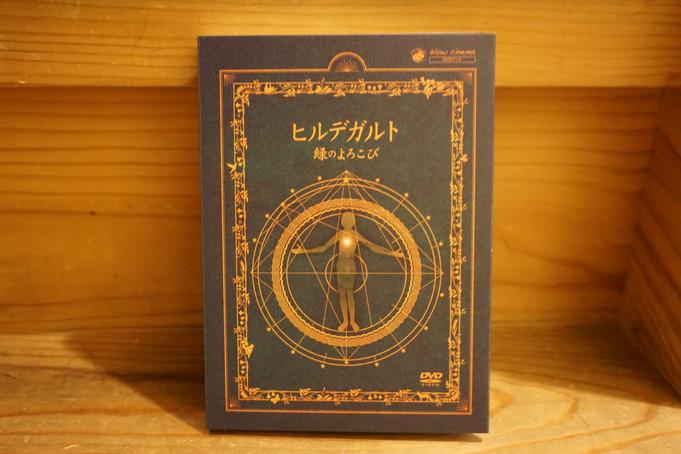 DVDブック「ヒルデガルト 緑のよろこび」