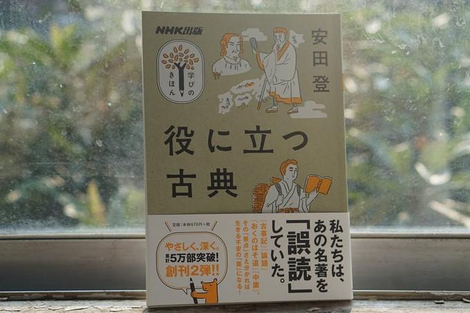 NHK出版 学びのきほん 「役に立つ古典」(安田登)、「ブッダが教える愉快な生き方」(藤田一照)