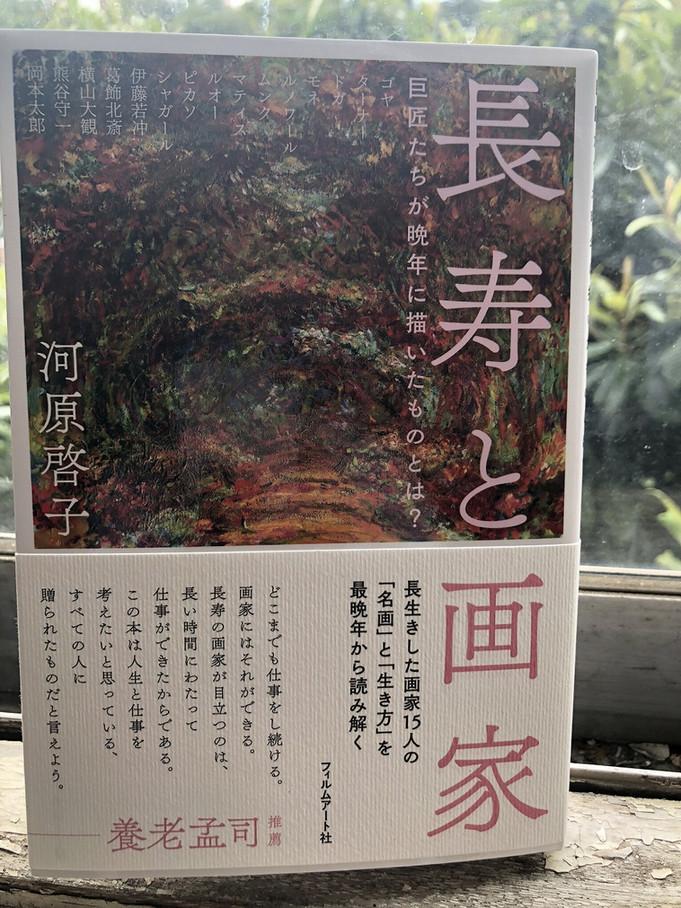河原啓子「長寿と画家 ──巨匠たちが晩年に描いたものとは?」フィルムアート社 (2019)