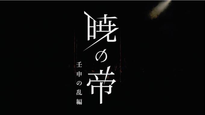 舞台『暁の帝〜壬申の乱編〜』と『暁の帝〜朱鳥の乱編〜』