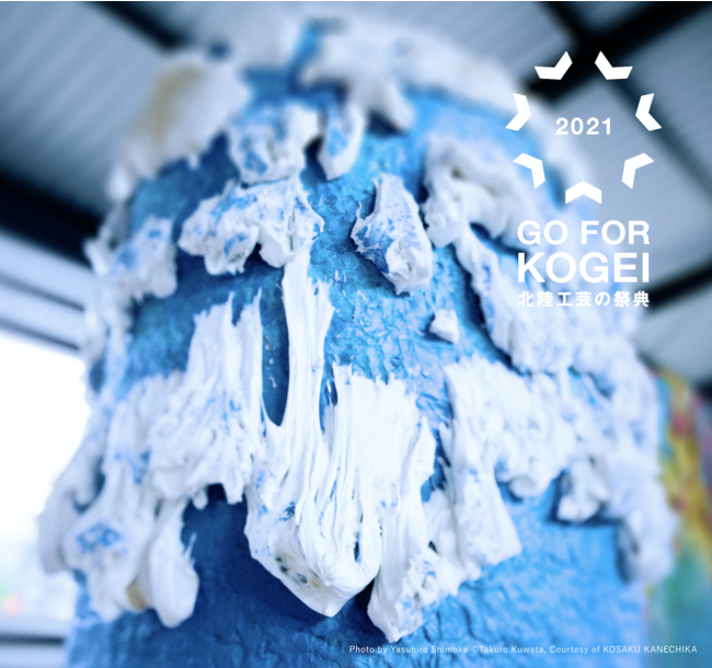 「北陸工芸の祭典 GO FOR KOGEI 2021」『工芸×Design 13人のディレクターが描く工芸のある暮らしの姿』稲葉俊郎×シマタニ昇龍工房