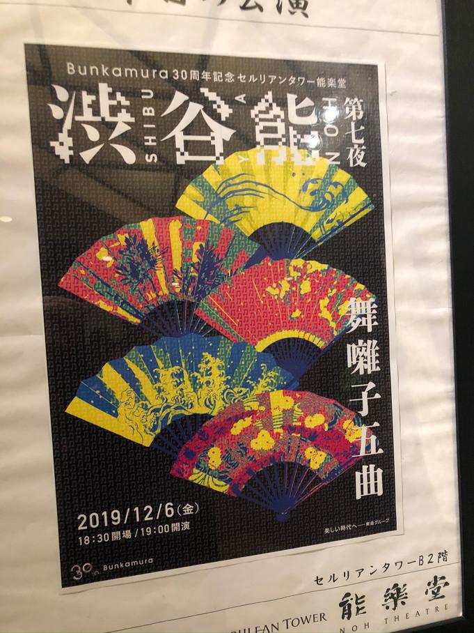 「渋谷能」第七夜 千秋楽 舞囃子@セルリアンタワー能楽堂