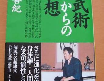 甲野善紀「古武術からの発想」(PHP文庫、2003年)