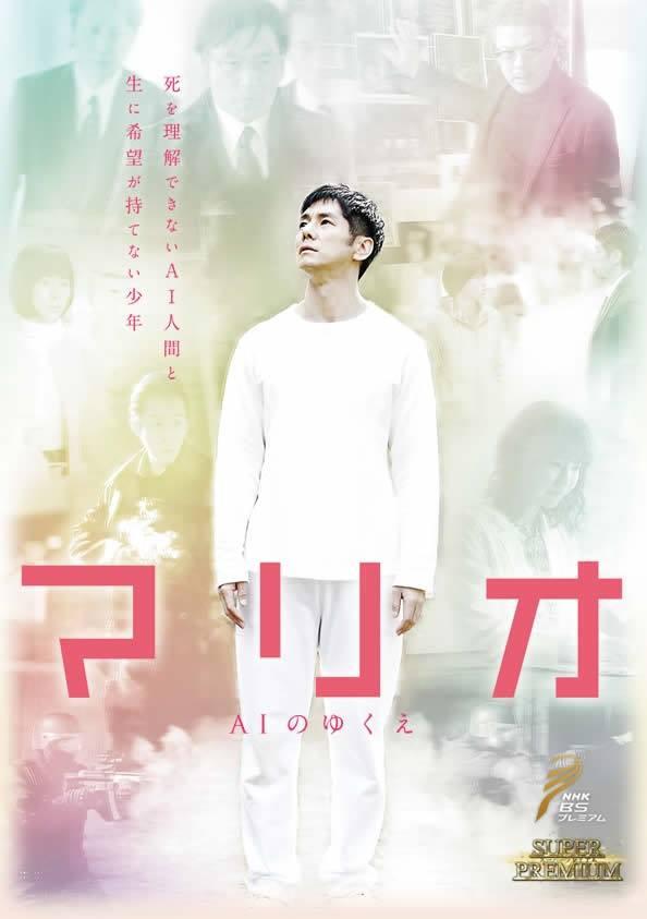 10/13土曜21時 NHK BSプレミアム『マリオ~AIのゆくえ~』