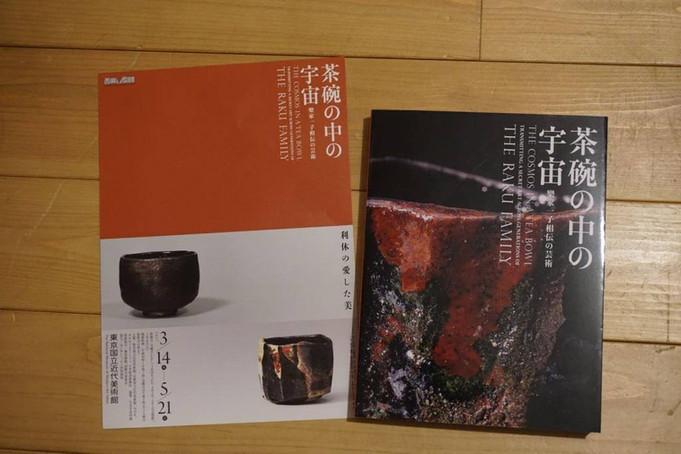 「茶碗の中の宇宙 樂家一子相伝の芸術」東京国立近代美術館