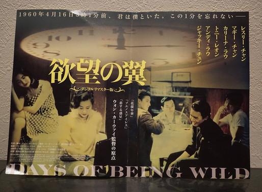 ウォン・カーウァイ監督「欲望の翼(Days of Being Wild)」(1990年)