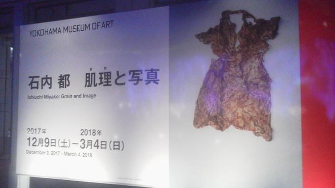 石内都「肌理(きめ)と写真」@横浜美術館
