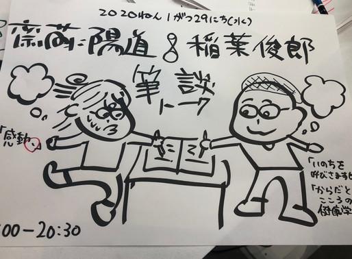 「つなぎあわせる」写真 齋藤陽道『感動、』@NADiff A/P/A/R/T