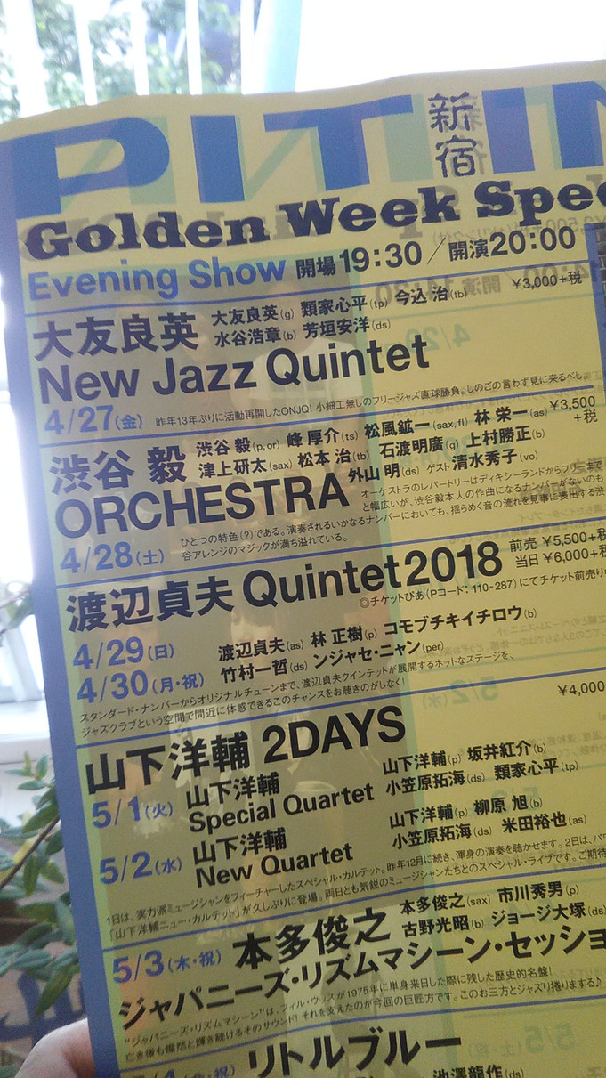 2018年4月27日、ONJQ(Otomo Yoshihide's New Jazz Quinte)@Shinjuku PIT INN