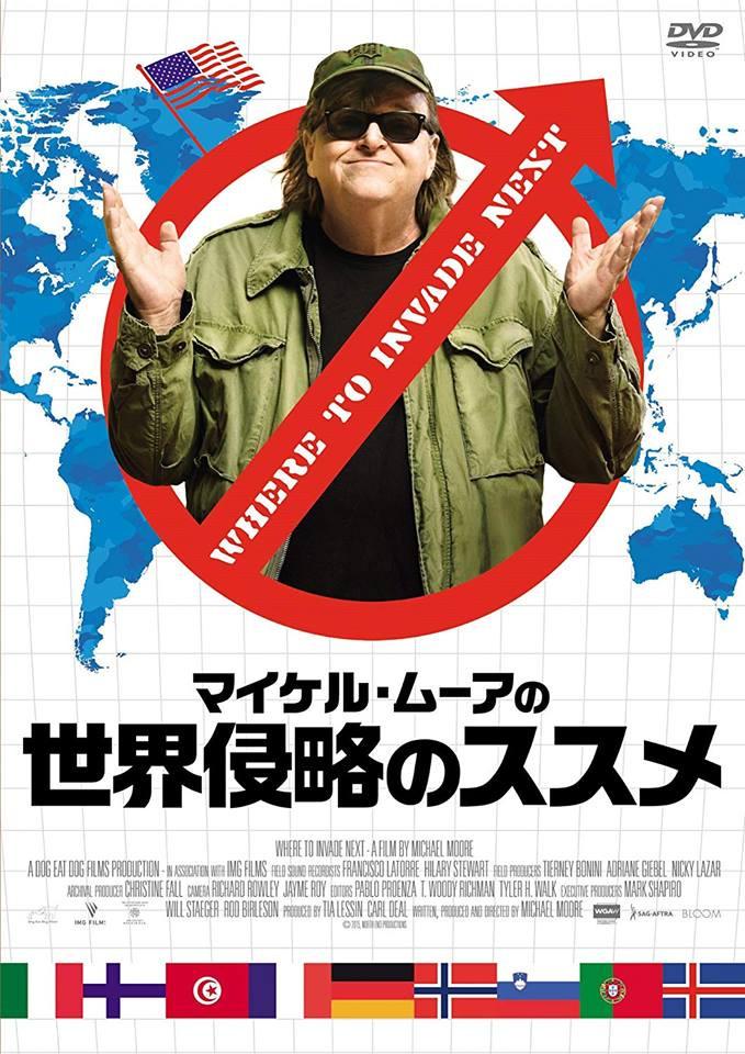 「マイケル・ムーアの世界侵略のススメ(Where To Invade Next)」(2015年)