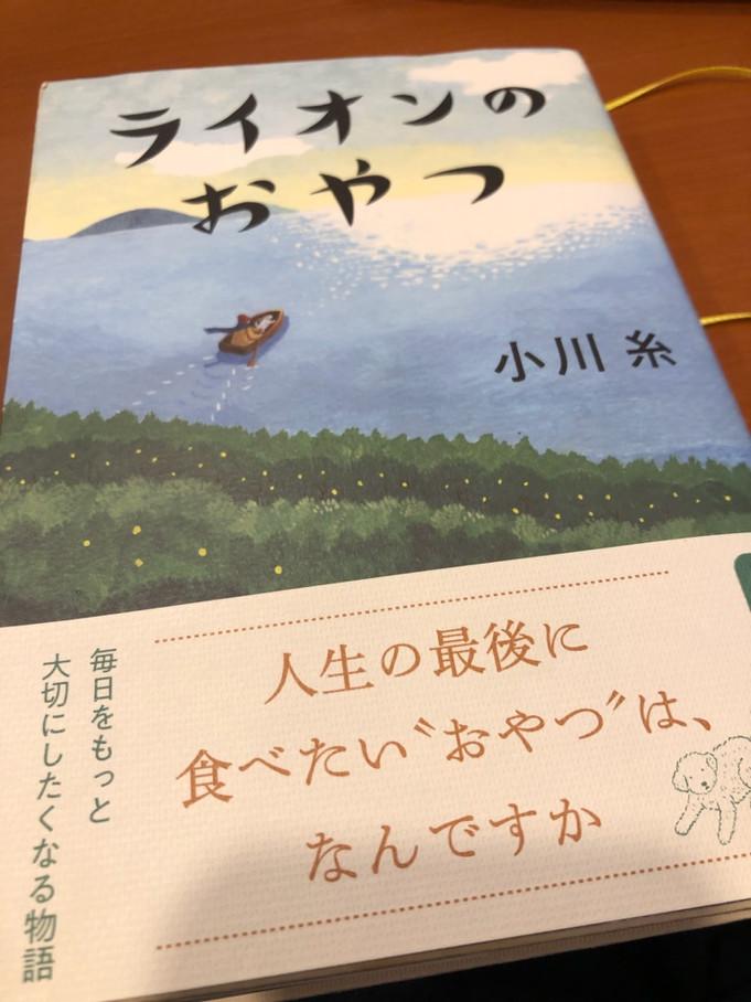 小川糸『ライオンのおやつ』 ポプラ社 (2019)
