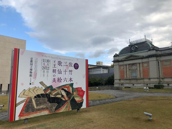 「流転100年 佐竹本三十六歌仙絵と王朝の美」@京都国立博物館