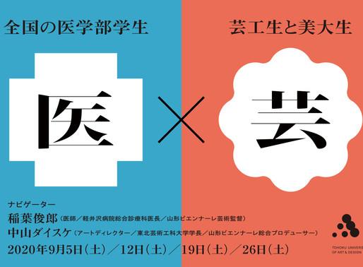 山形ビエンナーレ2020【医学生x芸工生オンラインミーティング 】