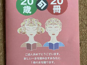 『20歳の20冊』(飯舘村教育委員会)、『CATALOGUE of GIFT BOOKS 2020-2021』(文化通信社)の選書に