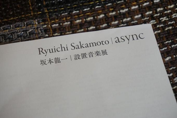 「坂本龍一設置音楽展 Ryuichi Sakamoto async」ワタリウム美術館