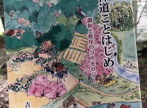 吉川竜実『神道ことはじめ 調和と秩序のコスモロジー』